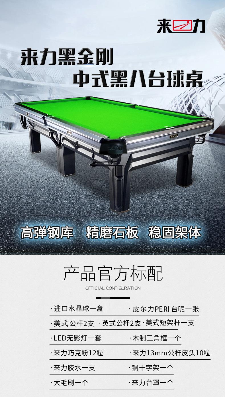 黑金刚中式台球桌