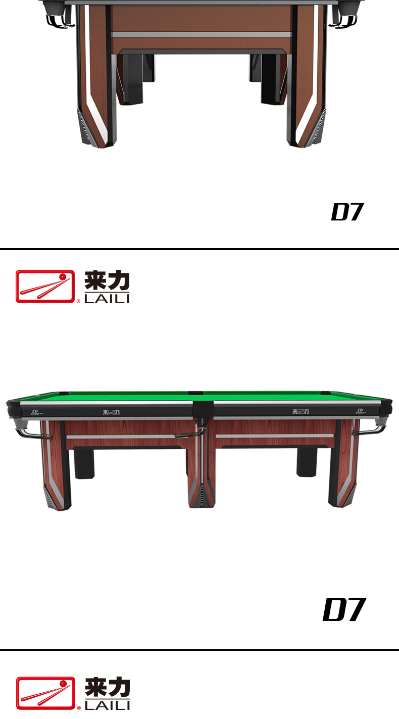 来力D7台球桌价格