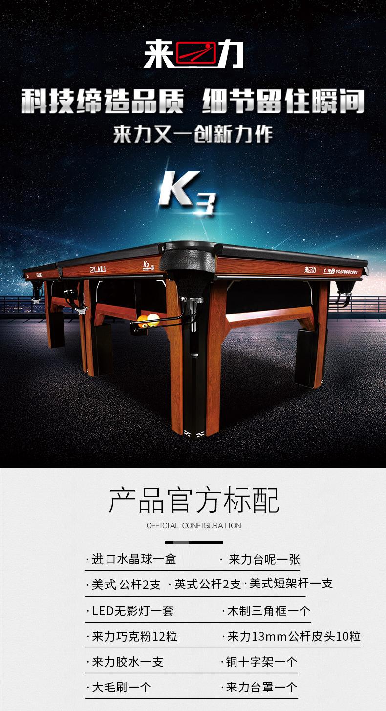 来力K3桌球