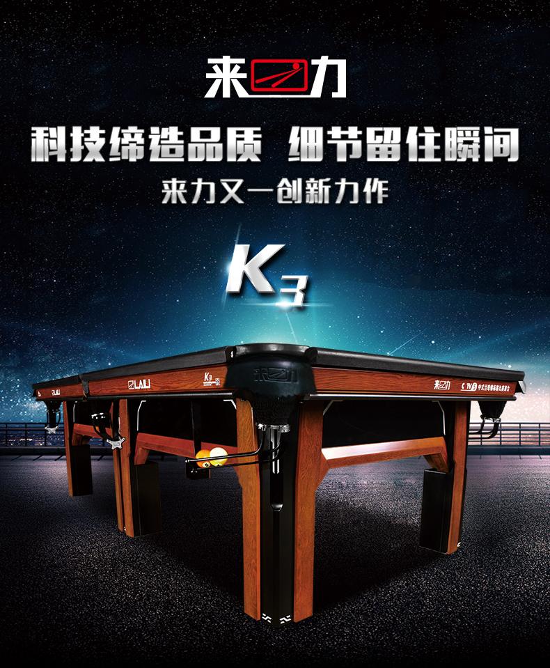 K3中式台球桌