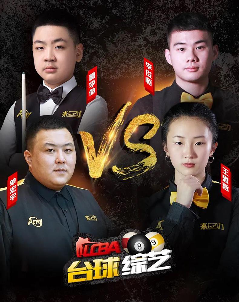 LCBA中式台球双打 夏李傲、单宏宇共同合作获得胜利