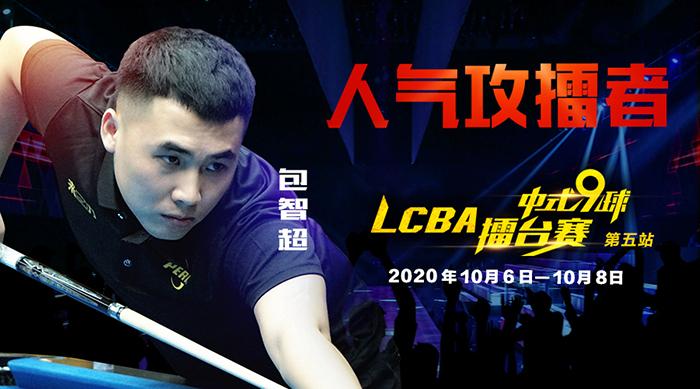 包智超,LCBA中式九球擂台赛